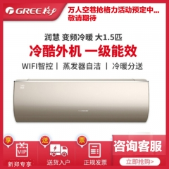 格力空调 KFR-32GW/(32532)FNhCb-A1(WIFI)1.5匹变频润慧金奢华金