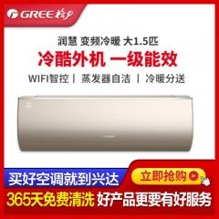 格力空调 KFR-35GW/(35532)FNhCb-A1大1.5匹 变频 润慧 冷暖 (奢华金)