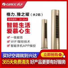 格力空调KFR-50LW/(50555)FNhBC-A1豫之耀变频立式柜机空调奢华金