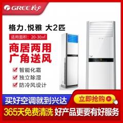 格力空调 KFR-50LW/(50591)FNhAa-A3悦雅定频立柜式空调