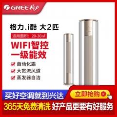 格力空调 KFR-50LW/(50583)FNhAa-A1(WIFI) i 酷2代2匹变频冷暖金秋白