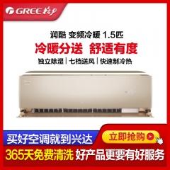 格力空调KFR-32GW/(32521)FNhCa-A1润酷WIFl金冷暖变频挂机空调