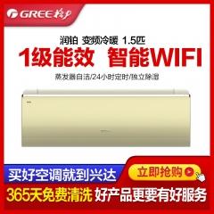 格力空调KFR-32GW/(32553)FNhCb-A1(WIFI) 1.5匹变频润铂奢华金