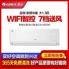 格力空调KFR-35GW/(35592)FNhAa-A1(WIFI)一级能效变频冷暖 品悦清爽白