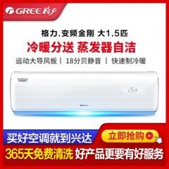 格力空调KFR-35GW/(35599)FNBa-A2变频金刚3 大1.5匹变频冷暖空调挂机