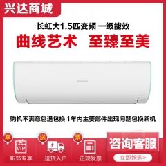 长虹空调大1.5匹变频 一级能效 壁挂式空调 KFR-35GW/ZDKIY(W3-M)+A1