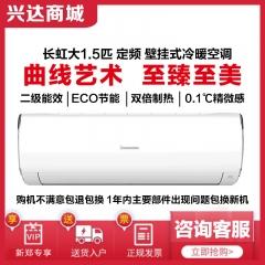 长虹空调KFR-35GW/DKIZ(W3-M)+1 大1.5匹 挂机 二级能效 白