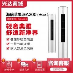 海信空调KFR-72LW/A200X-X1白 大3P变频冷暖圆柱空调