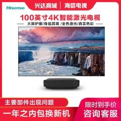 海信激光电视(hisense)100L5 100英寸 4K 智能 银黑 激光电视