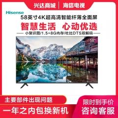 海信电视(Hisense)58A52E 58英寸 4K超高清 智能语音 电视机