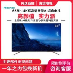 海信电视(Hisense) HZ65A55E 65英寸4K超高清 人工智能网络 超薄平板液晶电视