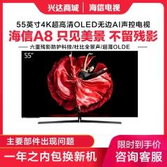 海信电视(Hisense)HZ55A8 55英寸 OLED超薄机身 无边全面屏 VIDAA AI