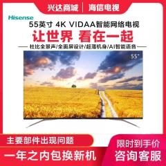 海信电视/Hisense HZ55U7A  55英寸4K超清ULED超画质VIDAA人工智能